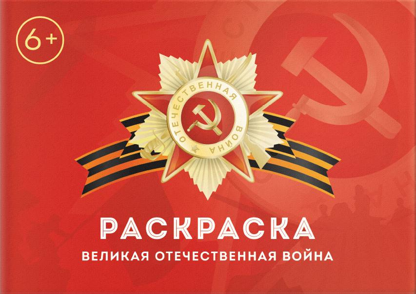 книга раскраска великая отечественная война коллектив сталинский букварь 2018